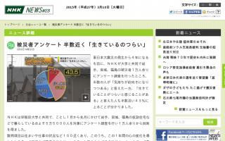 東日本大震災被災者アンケート…半数近くが「生きているのがつらい」