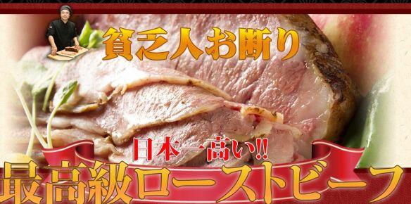 貧乏人お断り 熊本県のレストランが「年収2000万円以上向け」のローストビーフを発売 / 裕福な人以外は注文禁止 [ExciteNews]