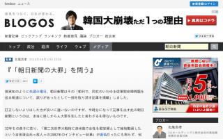 SBIホールディングス代表・北尾氏「朝日の大罪許せない。長年購読していたが読売に変えた」