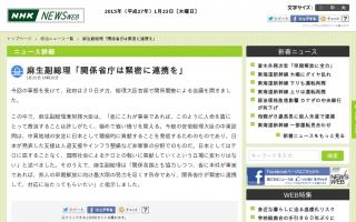 麻生太郎副総理「日本が発表した支援は人道支援やインフラ整備など非軍事の分野でのものだ。関係省庁は緊密に連携を」
