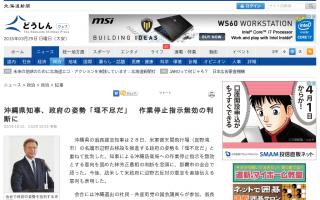 沖縄・翁長知事、政府の姿勢を重ねて批判「理不尽だ」
