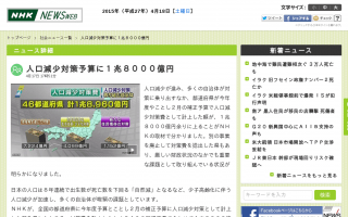 都道府県、人口減少対策予算に1兆8000億円