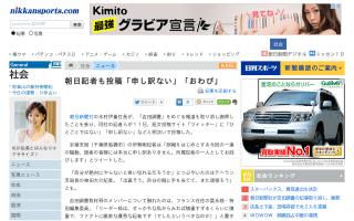 社長は謝罪も…朝日新聞・冨永特別編集委員が吉田調書取材班のリーダーについて「ファクトに厳密な優秀な記者です」とツイート