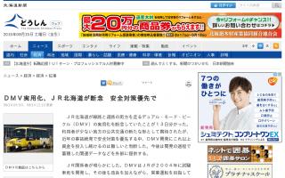 DMV実用化、JR北海道が断念 安全対策優先で