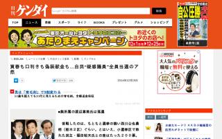 """これが日本の有権者の民度なのか?買春も口利きも偽装献金も…自民""""疑惑議員""""全員当選のア然"""