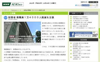 財務省 教職員1万4000人削減を主張 文科省と対立