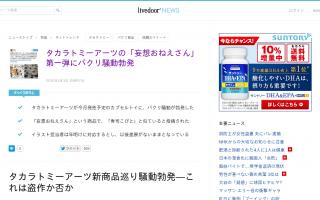 """タカラトミーアーツの新商品に""""パクリ騒動""""勃発・・・これは盗作か否か"""