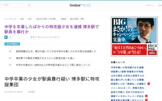 中学を卒業したばかりの特攻服少女を逮捕 博多駅で駅員を暴行