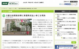 大阪の未契約世帯にNHK受信料支払い命じる判決(NHK)