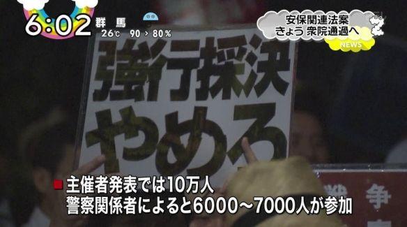 「強行採決、断固反対!」国会前の安保反対集会、主催者は?10万人参加?と発表も・・・警察発表は6〜7千人