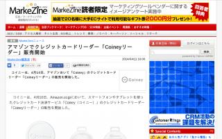 アマゾンでクレジットカードリーダー「Coineyリーダー」販売開始