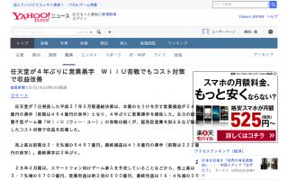 任天堂が4年ぶりに営業黒字 WiiU苦戦でもコスト対策で収益改善