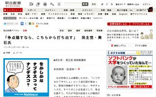 民主党・輿石東参院副議長「安倍さんが争点を隠すなら、こちらから打ち出す」