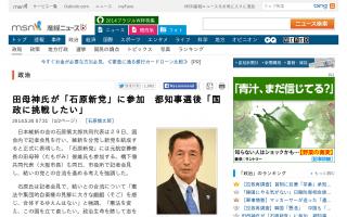 元航空幕僚長の田母神俊雄氏も「石原新党」に参加…都知事選後から「国政に挑戦したい」と語る
