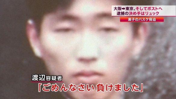 犯人の顔写真公開キタ━━━━(゚∀゚)━━━━!!