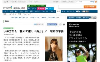 小保方氏を「極めて厳しい処分」に 理研改革委