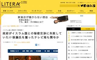 「安倍政権は昨年10月末ごろ『後藤氏誘拐』を把握。外務省スタッフだけで交渉したが失敗」政府関係者が打ち明ける