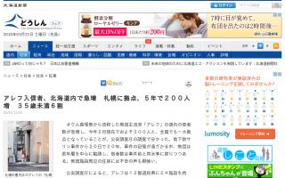 北海道内でアレフ信者数が急増、全国でも一大拠点に