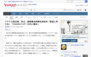民主・細野豪志政調会長批判「国益に即さぬ」「日本ばかりが一方的に譲歩」