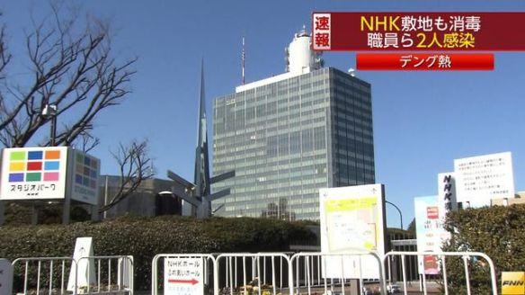 NHK、職員ら2人がデング熱に感染したと発表