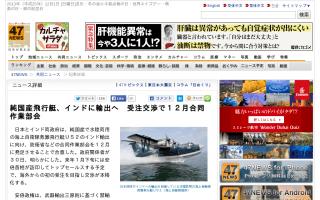 純国産で水陸両用の海上自衛隊救難飛行艇、インドに輸出へ 受注交渉で12月合同作業部会