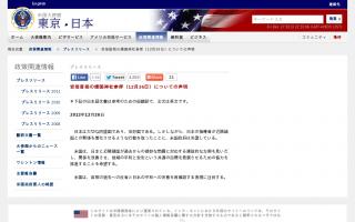 「我が国は安倍に失望」米国の日本離れが加速