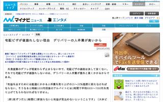 アメリカのピザ 1枚6ドル 日本のピザ 1枚2500円 誰かこの業界を何とかしてくれ