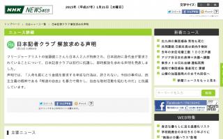 日本記者クラブ、人質の即時解放求める声明『報道の自由』を暴力で脅かし、自由な取材活動を阻むものだと抗議