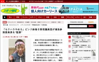 福島瑞穂、辻元清美などの女性議員たち「触ったな! セクハラはやめろ、セクハラするなら散会だ」