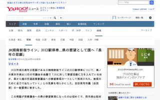 JR湘南新宿ライン、川口駅停車…県の要望として国へ「長年の悲願」[埼玉新聞]