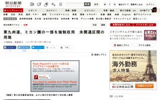 東九州道、未開通区間の強制収用に着手 ミカン園を伐採・・・福岡県