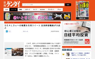 SEALDs奥田愛基さん(@aki21st)「全労連から車を借りたのは事実だがたまたま車が空いてたから。自民党は謝罪を」