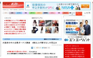 大阪府の中小企業ボーナス調査 4割以上が賞与なしの見込み「大企業が浮かれているのを見ると本当に腹が立つ」