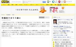 秋篠宮さま50歳に