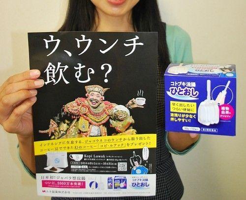 「ウ、ウンチ飲む?」浣腸の会社が「飲めるウンチ プレゼント」と称してキャンペーン実施