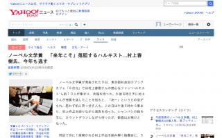 ノーベル文学賞、村上春樹氏今年も逃し落胆するハルキスト…「来年こそは」