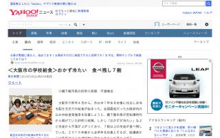 おかずは10度に冷やされた煮込みハンバーグ、食中毒予防の為…大阪市の給食、食べ残し7割