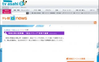 """自民党横山前県議 """"脱法ドラッグ""""所持で逮捕、先月30日に辞職願"""