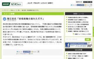 海江田氏「安倍政権に任せたら日本はとんでもない方向に行ってしまう。民主党がその流れをただす」