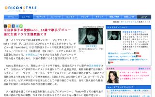 河合奈保子の愛娘・kaho(14)が歌手デビュー 堀北真希主演ドラマ「ミス・パイロット」主題歌に抜てき