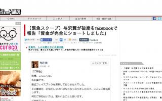 フリーエージェントスタイル会長・与沢翼 facebookにて破産を報告