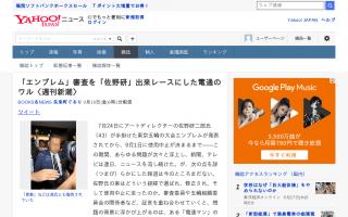 「エンブレム」審査を「佐野研」出来レースにした電通のワル〈週刊新潮〉