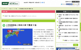 小笠原諸島西方沖でM8.5の地震  震度5強 津波の心配なし [NHK]