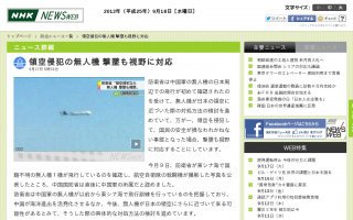 日本政府、領空侵犯には対空ミサイルで対抗、撃墜することを決定