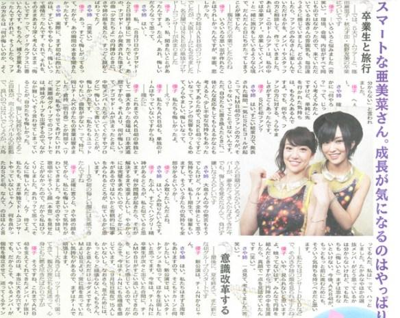大島優子「中堅メンバーの悔しさが、悔しい」発言が波紋