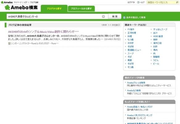 【速報】35thシングルは大島優子センターか