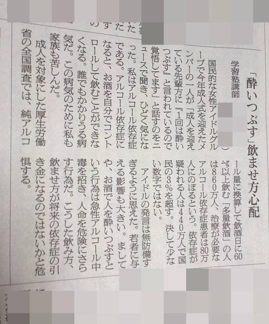 【悲報】山本彩の「酔い潰す」発言、新聞の投書欄で批判される