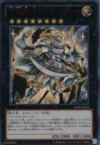 【遊戯王OCG】神竜騎士フェルグラントは耐性持ちで展開まで邪魔できる怖い子