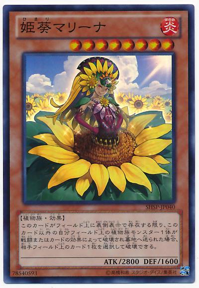 【遊戯王】デュエルリンクスのカードトレーダーのラインナップ更新!「姫葵マリーナ」等が登場!