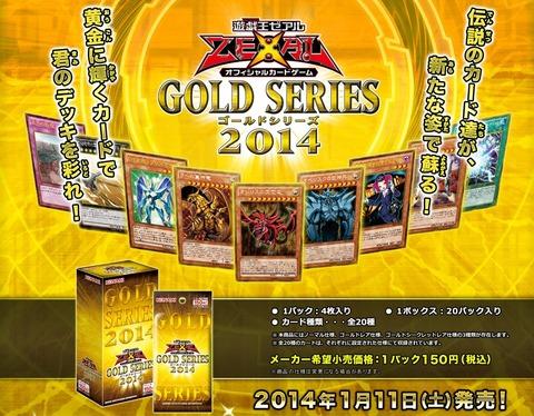 【遊戯王OCG】ゴールドシリーズ2014の未判明の4枠には何がくるだろうか?